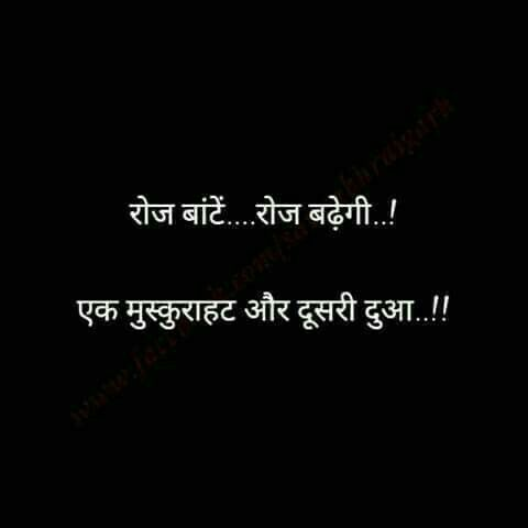 Pin By Madhu Chourasia On M T Hindi Quotes