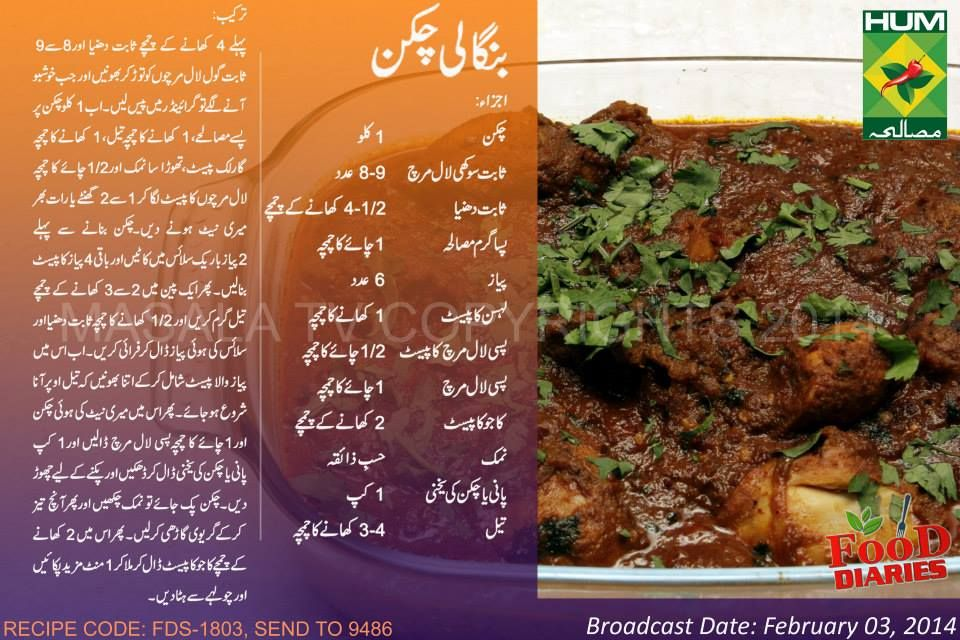 Bengali Chicken Recipe In Urdu English Rida Aftab Masala Tv Bengali Chicken Recipe In Urdu English Chicken Recipes Orange Chicken Recipe Chicken Recipe In Urdu