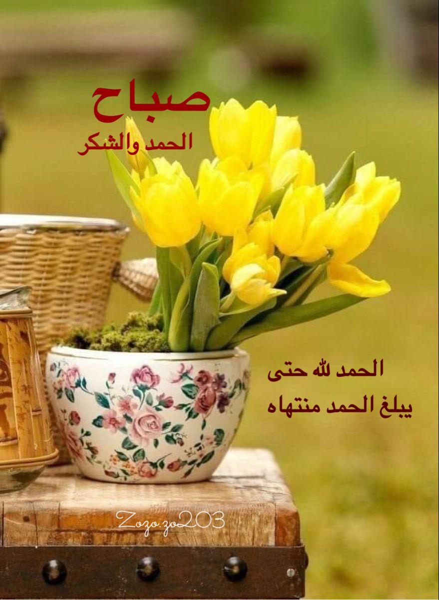 صباح الحمد والشكر Good Morning Gif Good Morning Images Morning Images