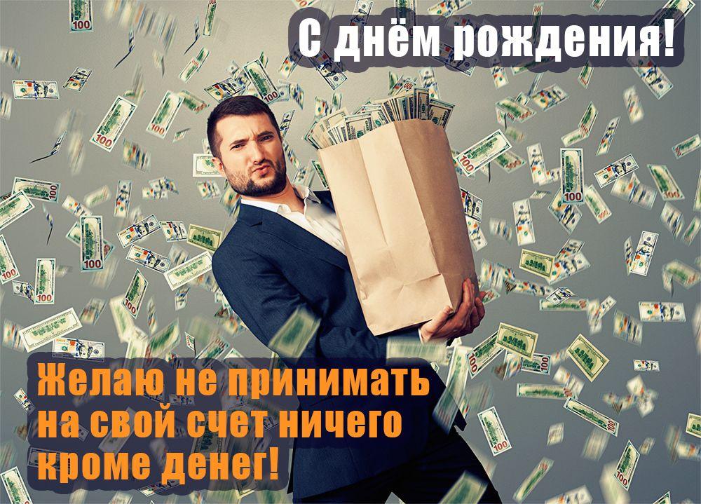 картинки с деньгами в день рождения