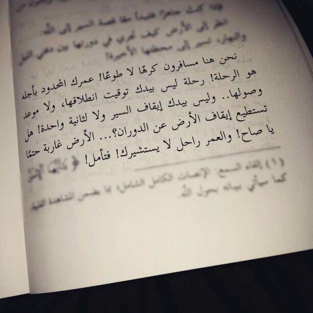 راحلة Beautiful Words Favorite Quotes Arabic Quotes