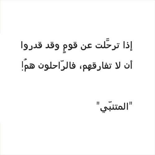 المتنبي M Poet Quotes Arabic Words Words