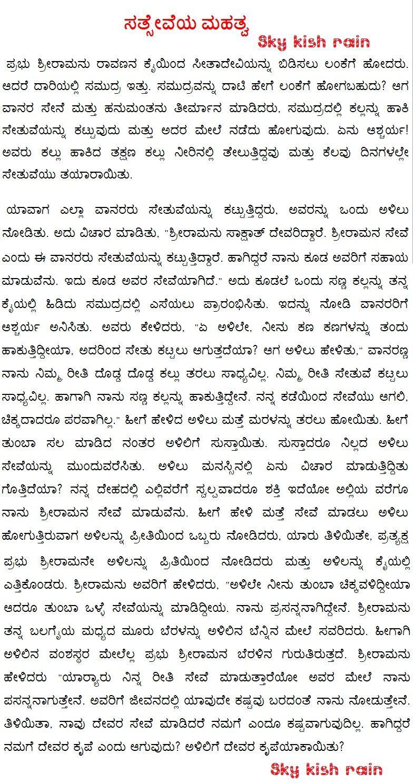 skykishrain a story about swamy vivekananda gurubakthi skykishrain a story about swamy vivekananda gurubakthi