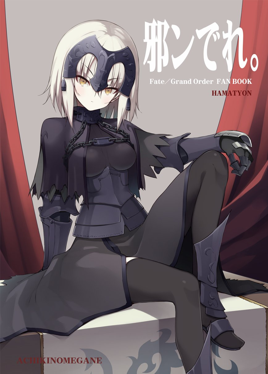 Pin by 京極 秋彦 on TYPE MOON Anime, Joan of arc fate, Fate