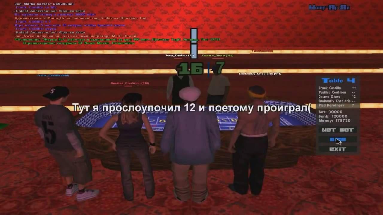 Баги для казино в samp rp игровые автоматы с бонусом за регистрацию.100 рублей