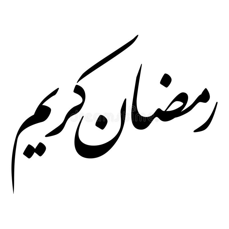 Ramadan Kareem Arabic Calligraphy Of Ramadan Kareem Beautiful Islamic Callig Ad Ramadan Kareem Be Ramadan Mubarak In Arabic Ramadan Ramadan Images