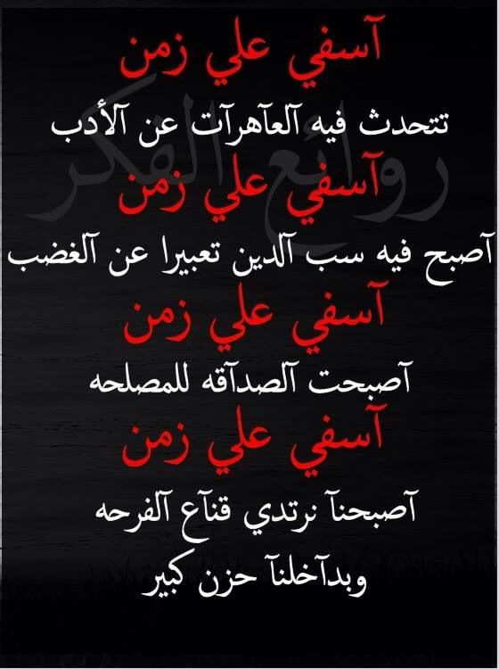 Pin By Firas Abdelhadi On بالعربي Tumblr Pages Me Quotes Calligraphy