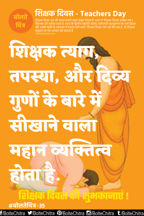 Teachers Day Quotes Greetings Whatsapp Sms In Hindi With Images Part 35 Teachers Day Good Motivation Hindi Quotes