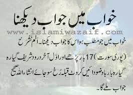 Image Result For Ya Badi Ul Ajaib Wazifa Islamic Messages Islamic Quotes Quran Islam