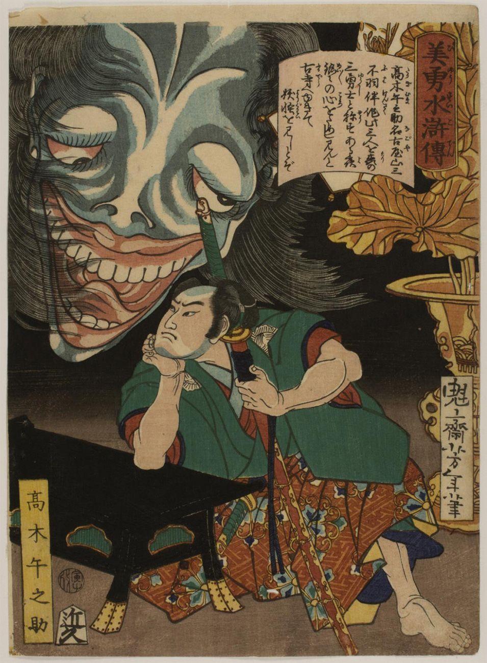 Takagi Umanosuke Kneeling by Huge Head, from the series
