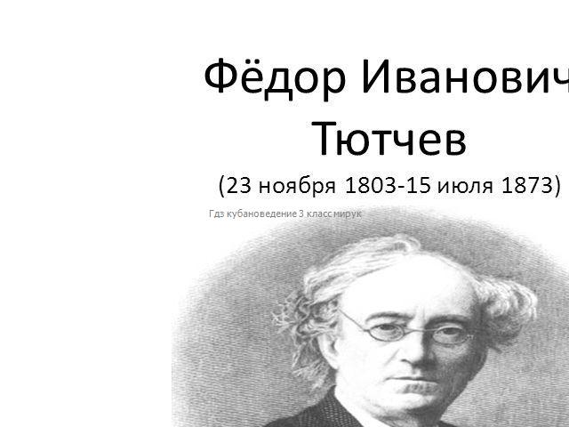 , мирук, паскевич науменко гдз класс , 4 еременко кубановедение