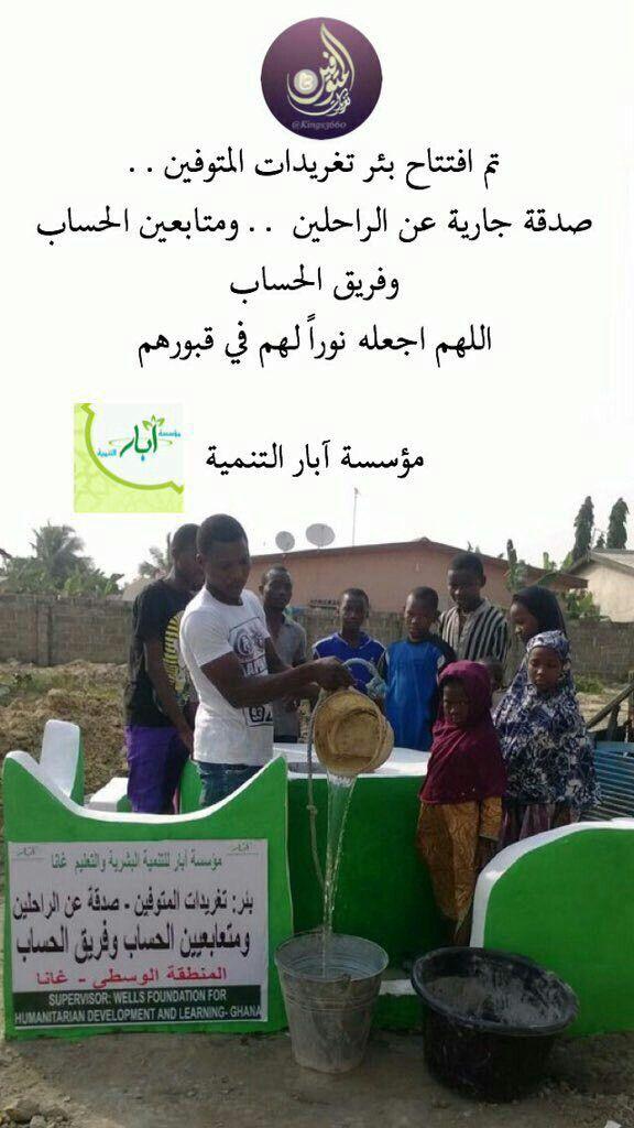 Pin By الحمد لله تكفى On صدقة جارية لموتى المسلمين Humanitarian Development Learning
