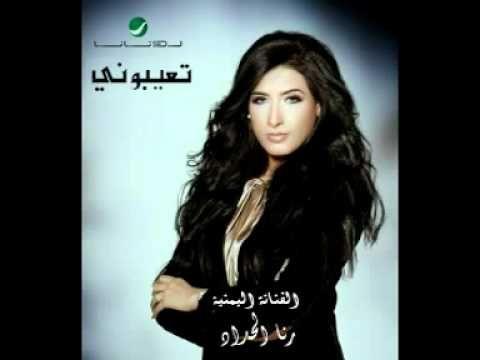 تعيبوني الفنانة اليمنية رنا الحداد شعرعبدالقادرالكاف Youtube Music Movie Posters