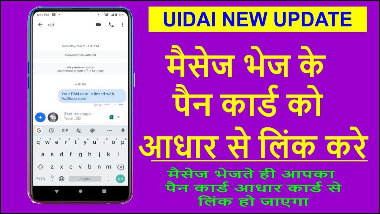 pan aadhaar link  kare cards text messages
