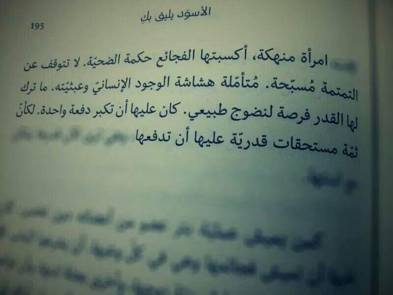 الاسود يليق بك احلام مستغانمي Arabic Words Words Quotes