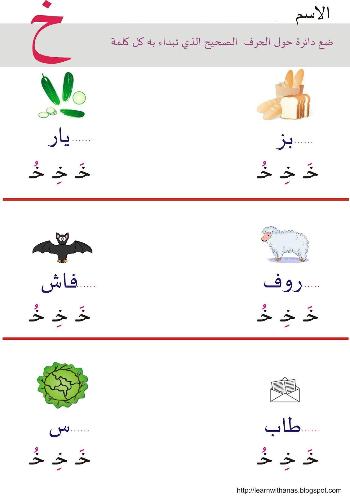 Arabic diacritics - Wikipedia