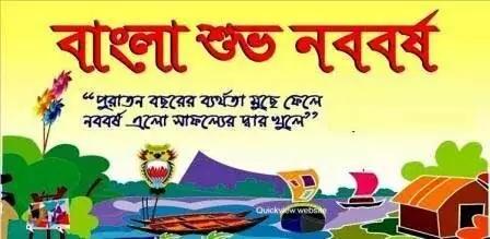 Shuvo Noboborsho 1427 April 14 Bangla Noboborsho 2020 In 2020