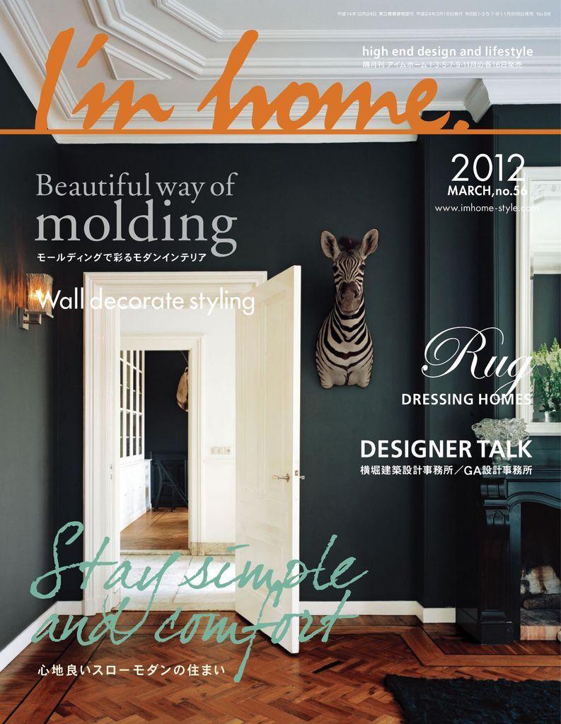 """ライフスタイルにこだわりを持つ""""上質""""""""本物""""志向のハイエンドな読者のための雑誌。プランニングから建築の構造、マテリアル、さらに家具や小物などインテリアのコーディネートまで、暮らしにかかわるテーマを広く取り上げています。Interior design magazine, \"""
