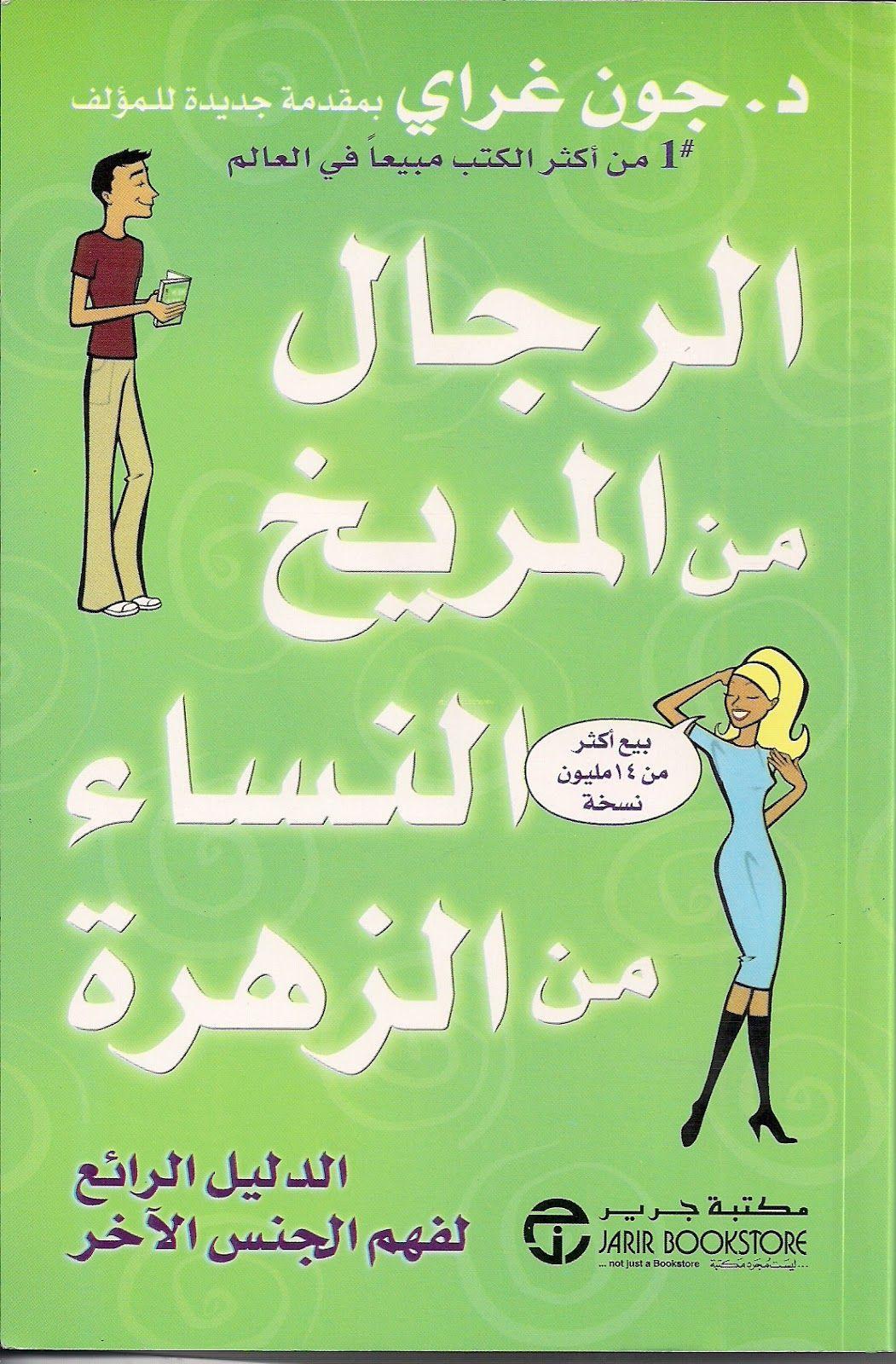 الرجال من المريخ والنساء من الزهرة Ebooks Free Books Book Club Books Good Books