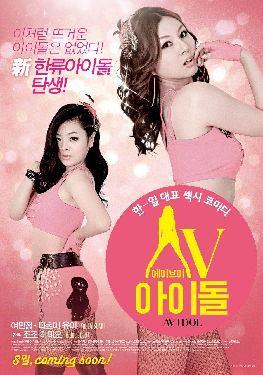 av idol (av아이돌) korean - movie - picture