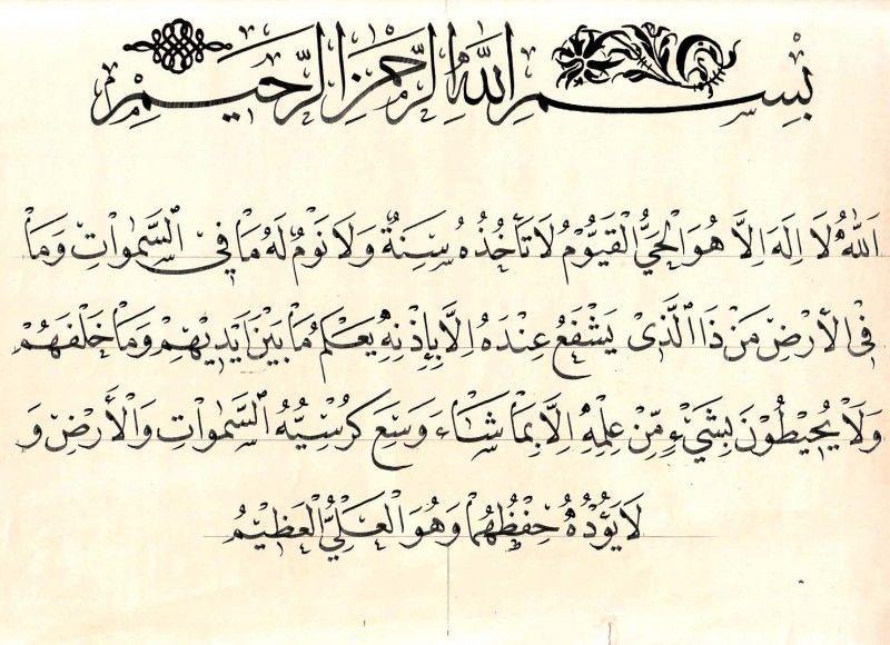 صور آية الكرسي في خلفيات آية الكرسي مكتوبة ميكساتك Earth Art Holy Quran Calligraphy
