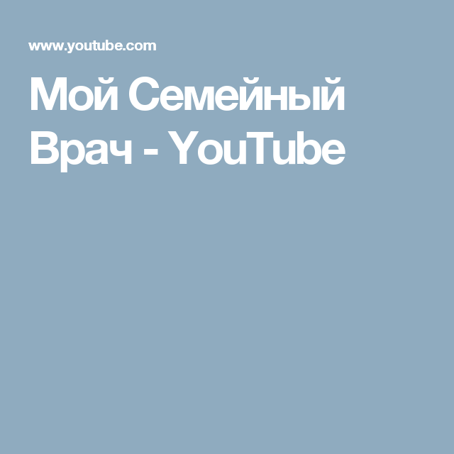 Мой Семейный Врач - YouTube
