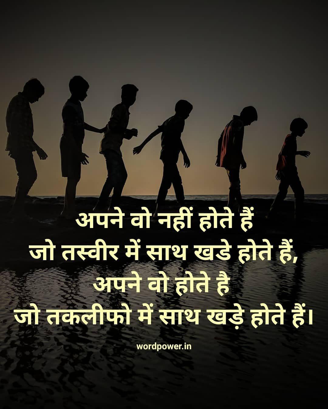 अपन क न ह Hindiquotes Quotes Dailyquotes