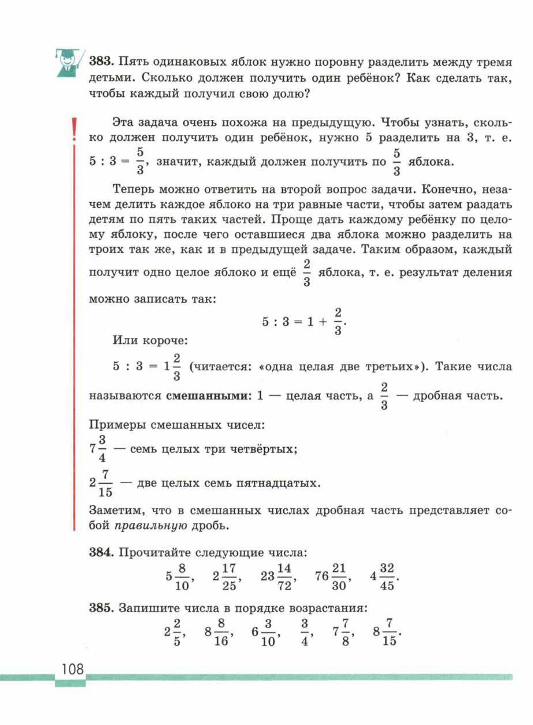 Спишу ру русская речь 7 класс