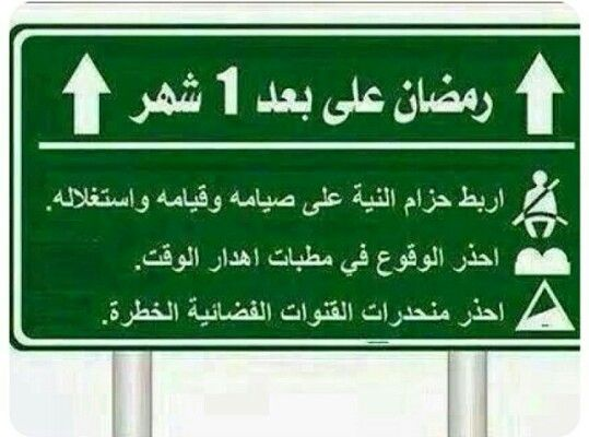 Pin By Lina Adnan1 On رمضان Highway Signs Ramadan Signs
