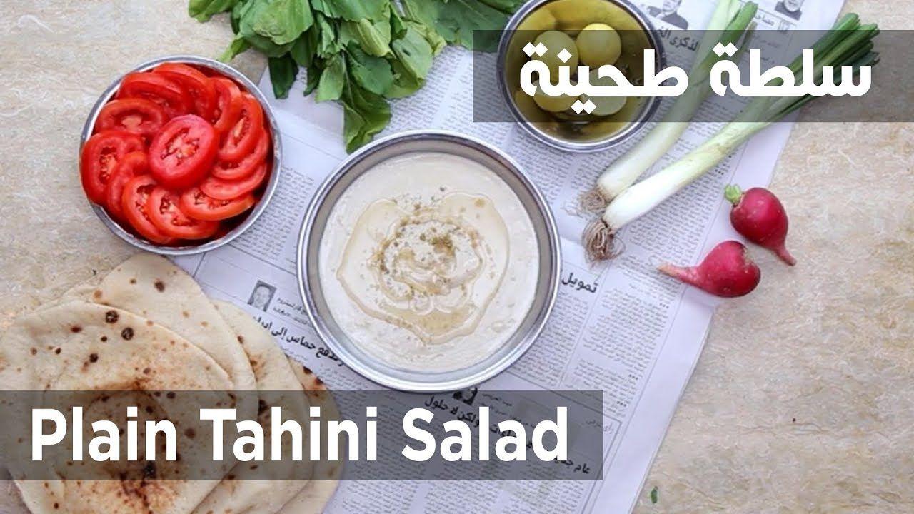 سفرة كويك سلطة طحينة Plain Tahini Salad Sofra Quick Youtube Food Dessert Recipes Salad Recipes