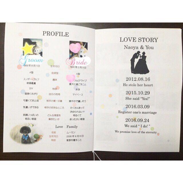 結婚式プロフィールブックの新郎新婦の紹介質問事項まとめ