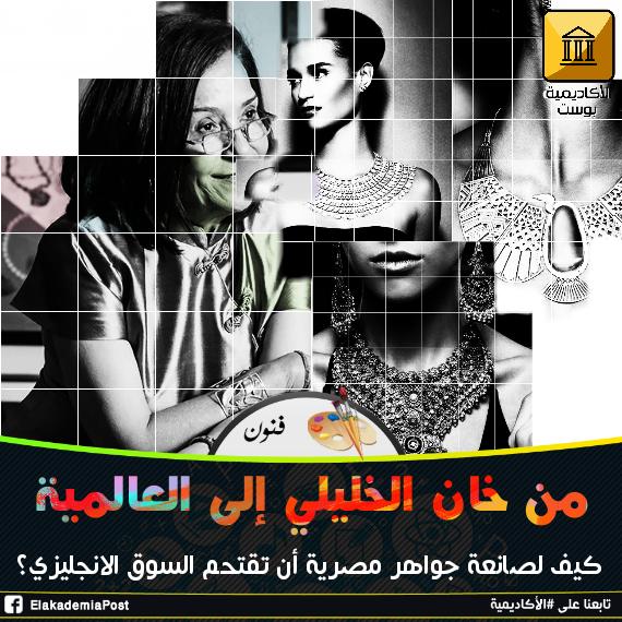 كيف وصلت صانعة المجوهرات المصرية عزة فهمي من خان الخليلي إلى العالمية لقد كانت رحلة طويلة منذ أن وصلت إلى لندن أول مرة وحتى الآن و Movie Posters Poster Movies