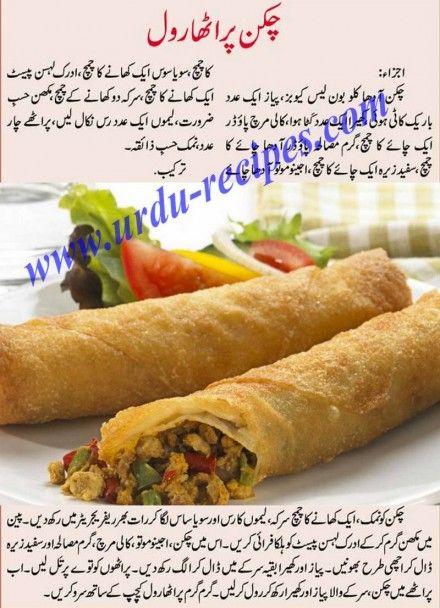Chicken Paratha Roll Recipe In Urdu Taste In 2019 Rolls Recipe
