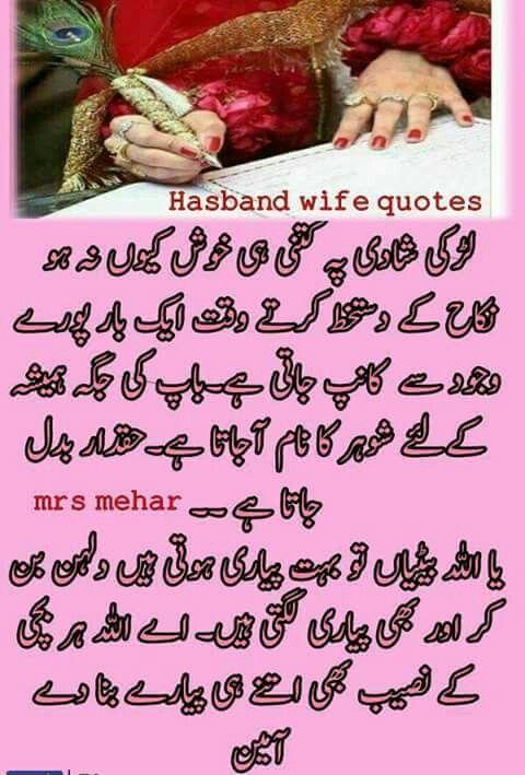 Bad Wife Quotes In Urdu: Secrets Of Happy Married Life