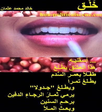 """""""Creation"""", by poet & journalist Khalid Mohammed Osman on beautiful lips imaged with coffee cherries and licorice background."""
