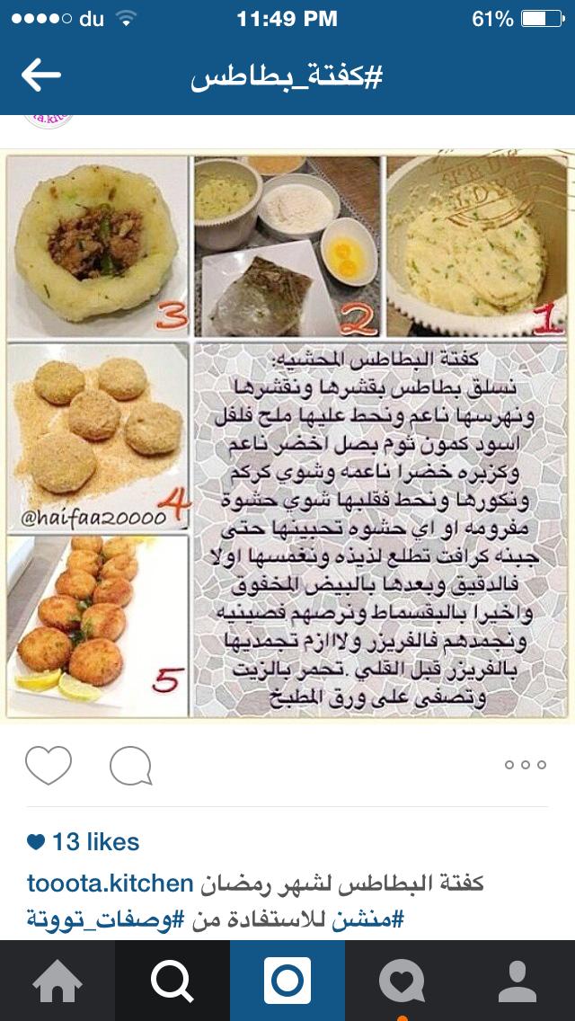 كفتة بطاطس Cookout Food Arabic Food Food Receipes