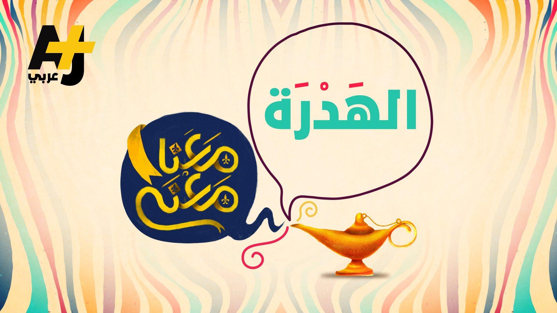 معنا معنى الهدرة Arabic Language Language