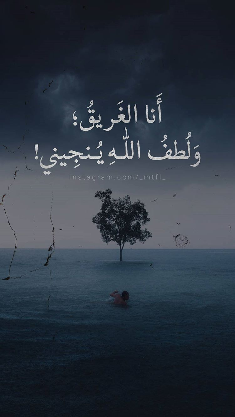 يا رب لطفك و رضاك Islamic Pictures Islam Facts Arabic Quotes