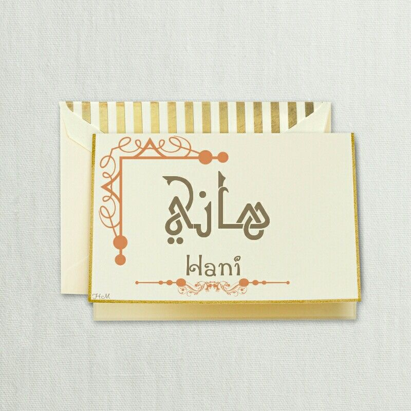 هاني اسم علم مذكر عربى اصل الاسم هانئ وقد خفف فصار هاني ومعنى الاسم الذي يعيش بفرح وسعادة وطمأنينة هاني Hani Wallpaper Bedroom Hani Wallpaper