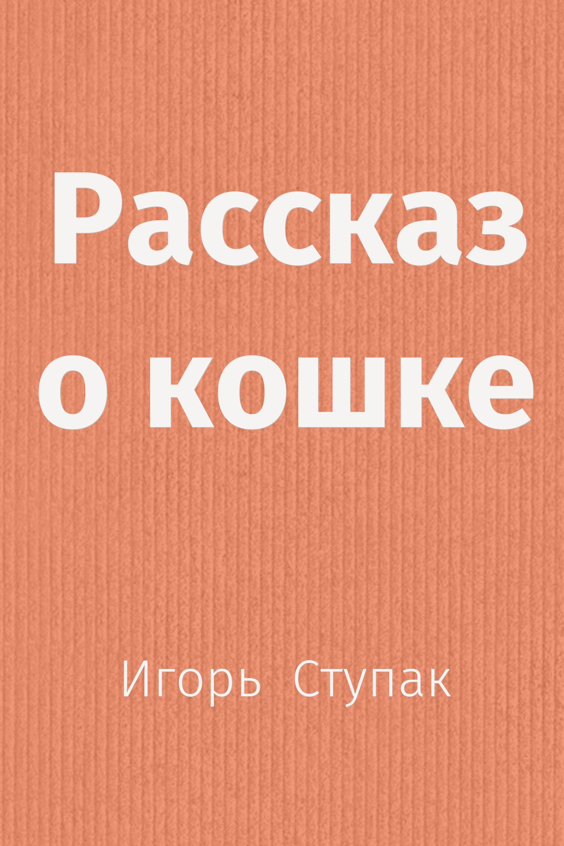 """Игорь Ступак опубликовал(а) произведение """"Рассказ о кошке ..."""