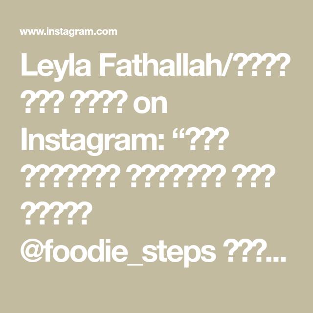 Leyla Fathallah ليلى فتح الله On Instagram فرك الكنافة الناجح على طريقة Foodie Steps المقادير عيار صغير يكفي لصينية مقاس 2 Dessert Recipes Foodie Math