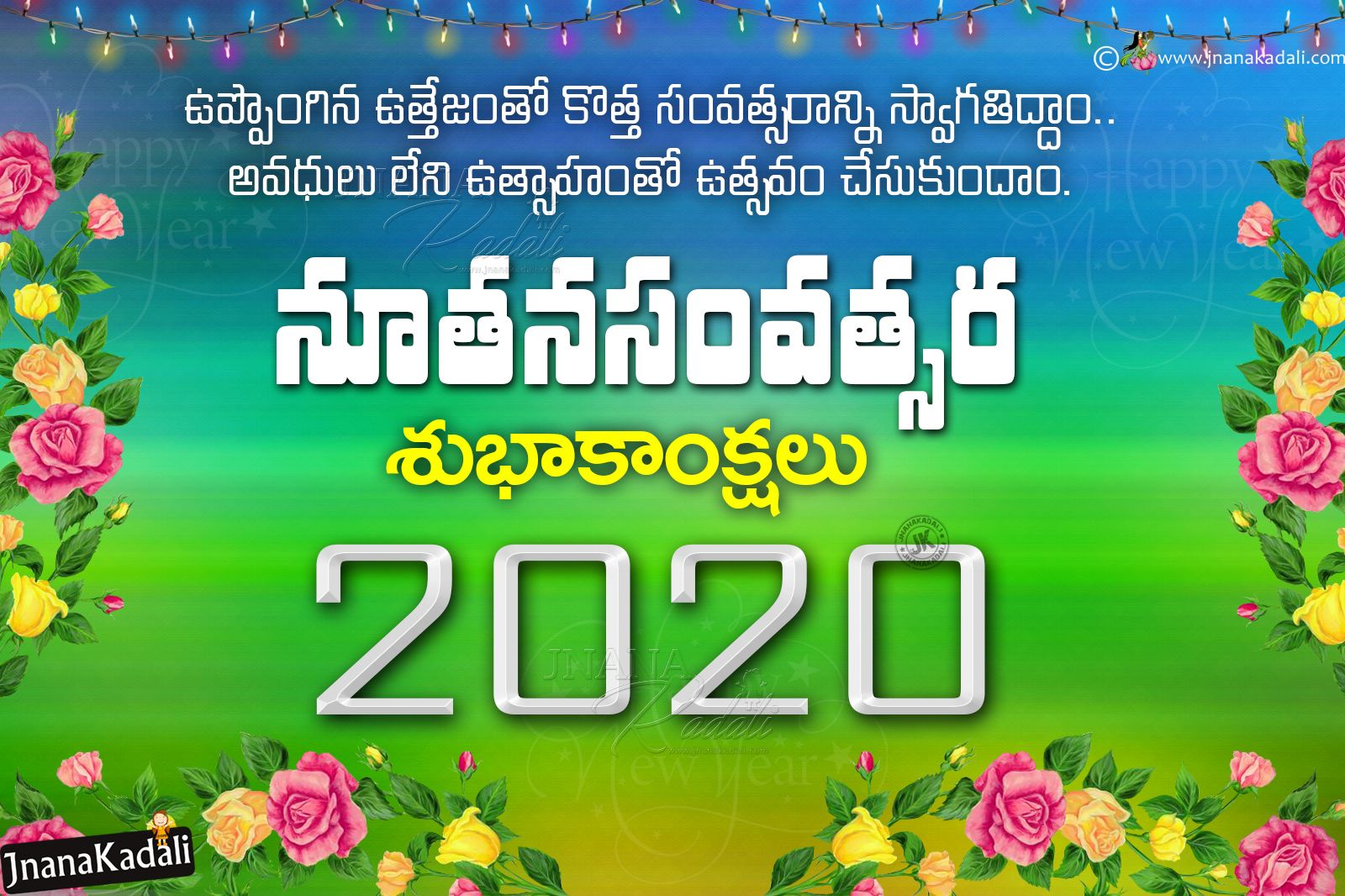 Happy New Year 2020 Greetings Wallpapers With Quotes in