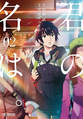 Your Name Kimi No Na Wa 2 Mf Comics Alive Series Anime Direct From Japan Kimi No Na Wa Your Name Anime Kimi No Na