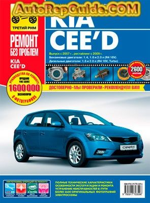 download free kia ceed 2007 restyling 2009 repair manual image rh pinterest com service manual kia ceed sw workshop manual kia ceed