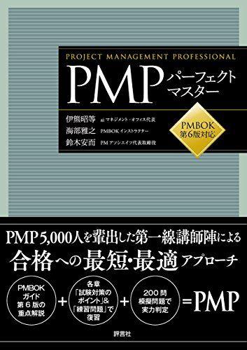 pmbok 6 版 ダウンロード