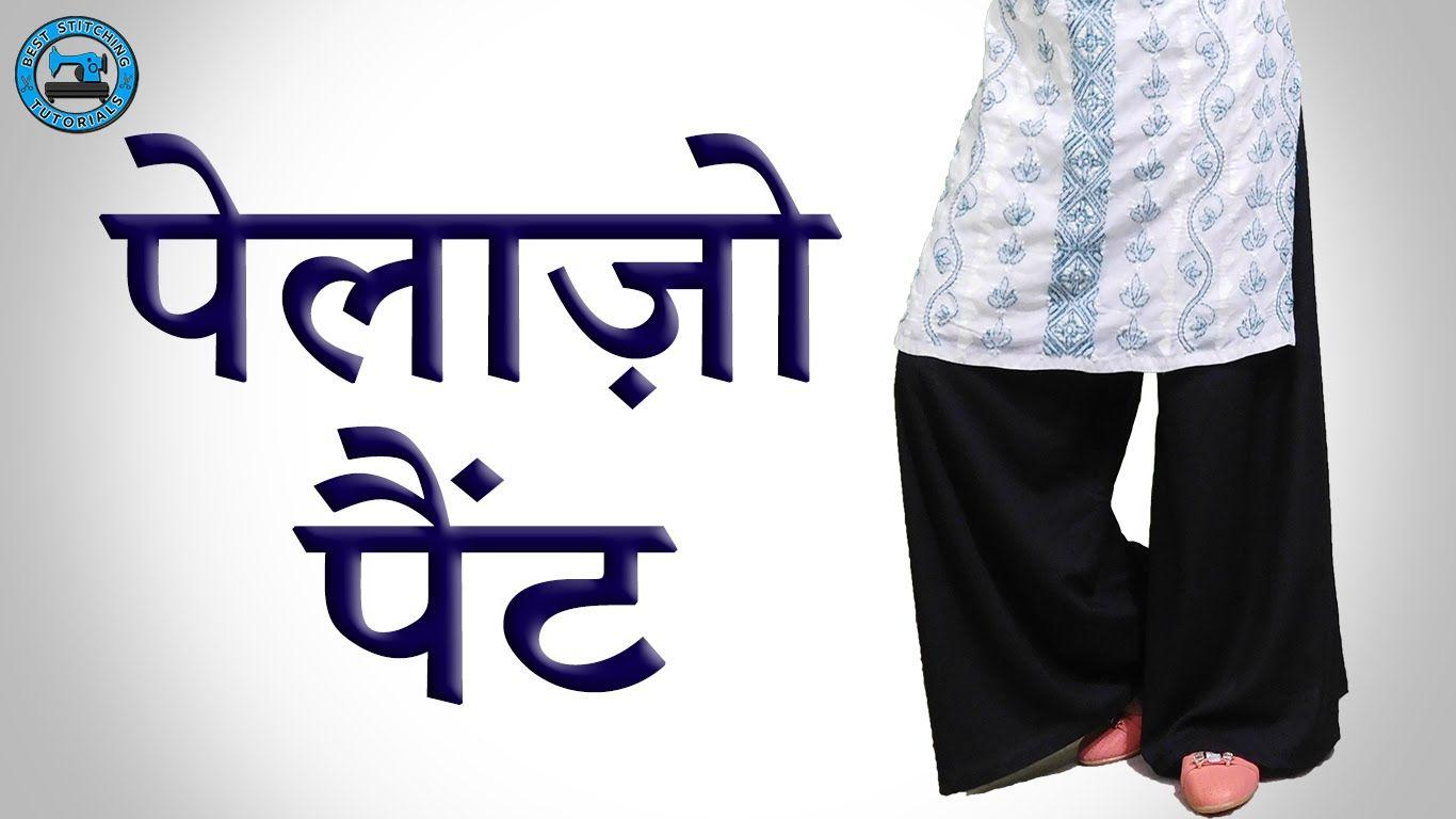 Palazzo Pant Cutting Stitching Hindi Bst Youtube Sewing