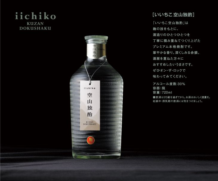 iichiko design-Products- iichiko 空山独酌