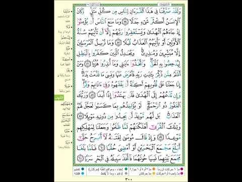 الصفحة 300 من المصحف الشريف سورة الكهف مشروع حفظ القرآن الكريم Youtube Youtube Songs Juma Mubarak