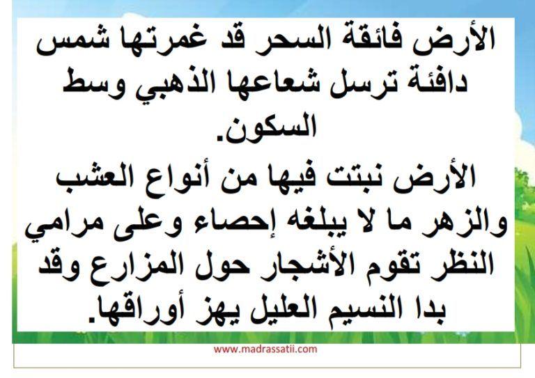 معلقات وصف جمال الطبيعة في الربيع موقع مدرستي Arabic Alphabet For Kids Learning Arabic Alphabet For Kids