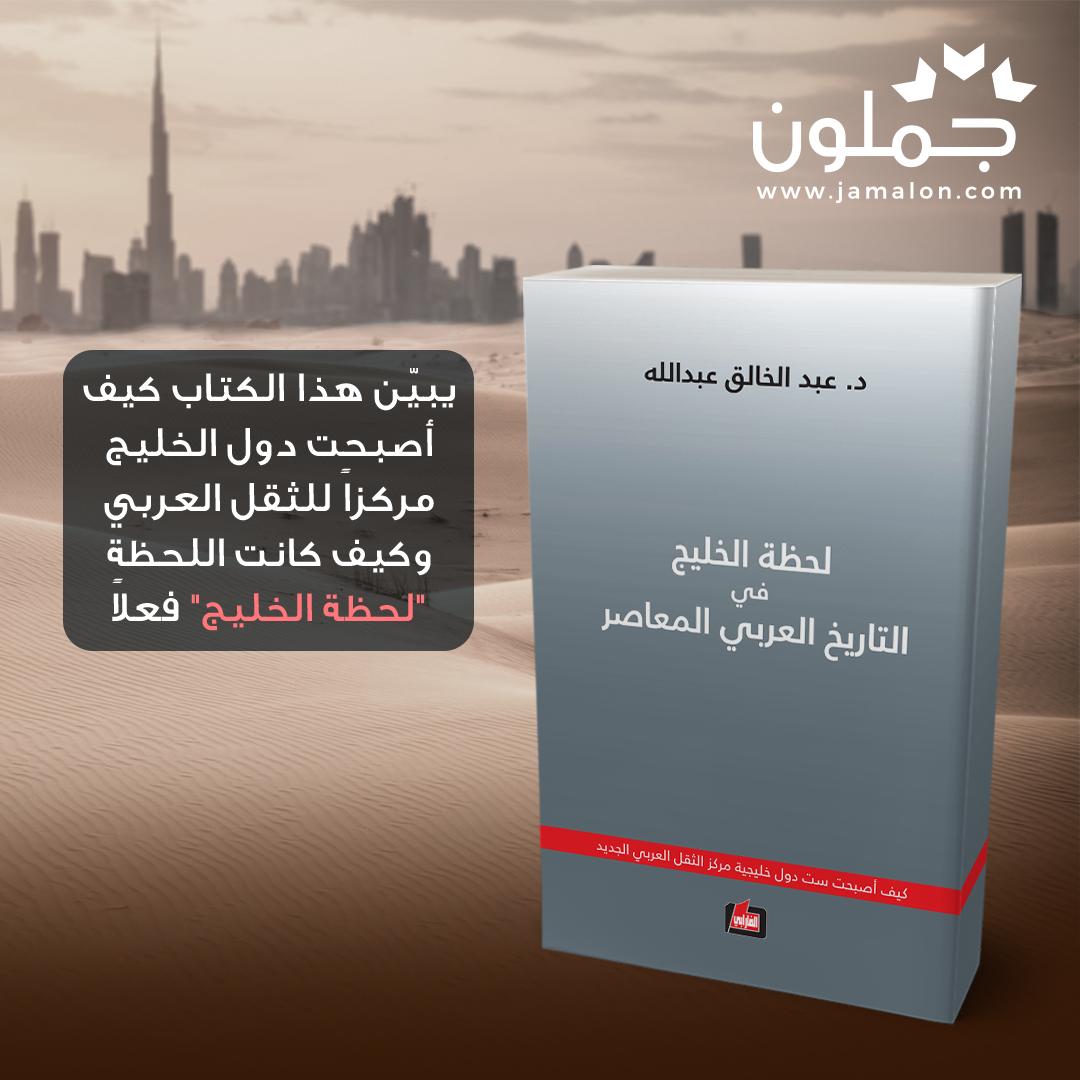 كتاب لحظة الخليج في التاريخ العربي المعاصر Cards Against Humanity Books Book Cover